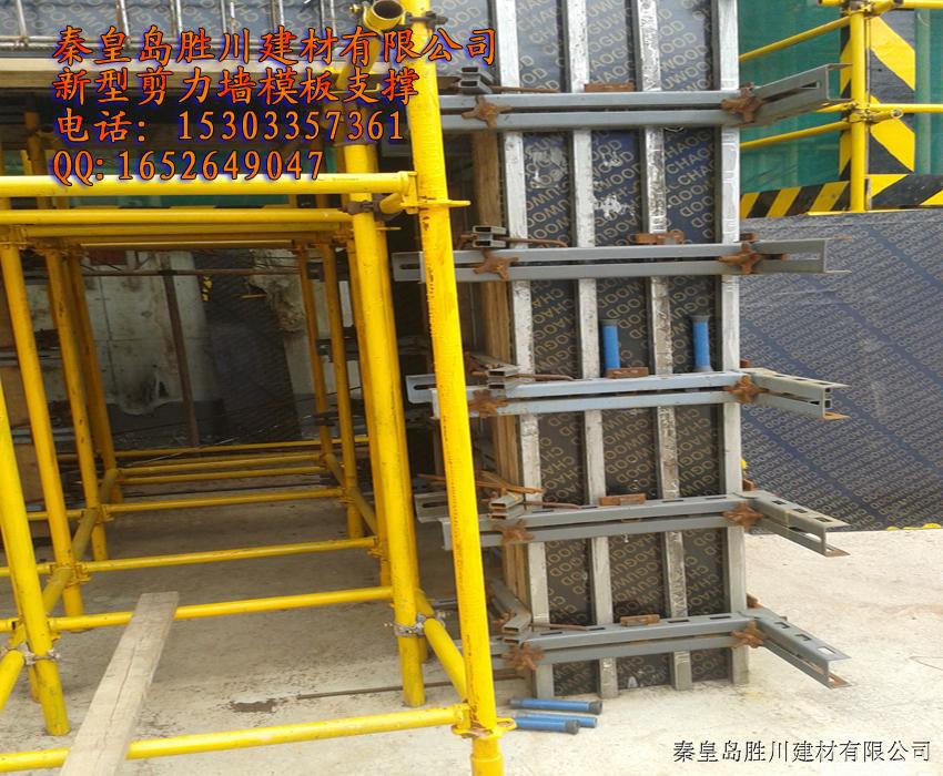 建筑用新型剪力墙模板支撑体系,新型顶板支撑体系,新型快拆式脚手架.
