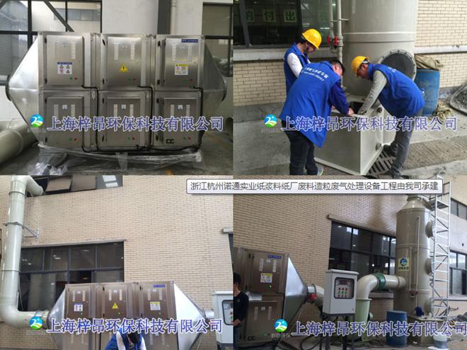 浙江河北山东塑料造粒厂废气处理方案