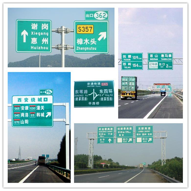 道路交通标志牌价格 金华标志牌制造厂家