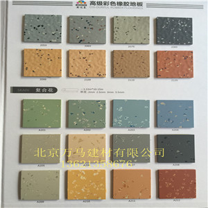 供应北京安达泰彩色橡胶运动地板