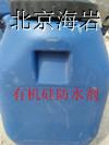 青岛批发供应外墙喷涂型憎水剂/外墙防水剂