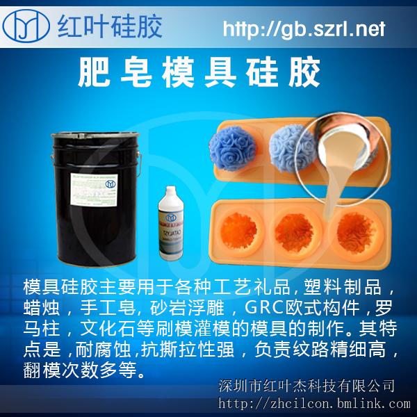 供应翻模材料模具硅胶