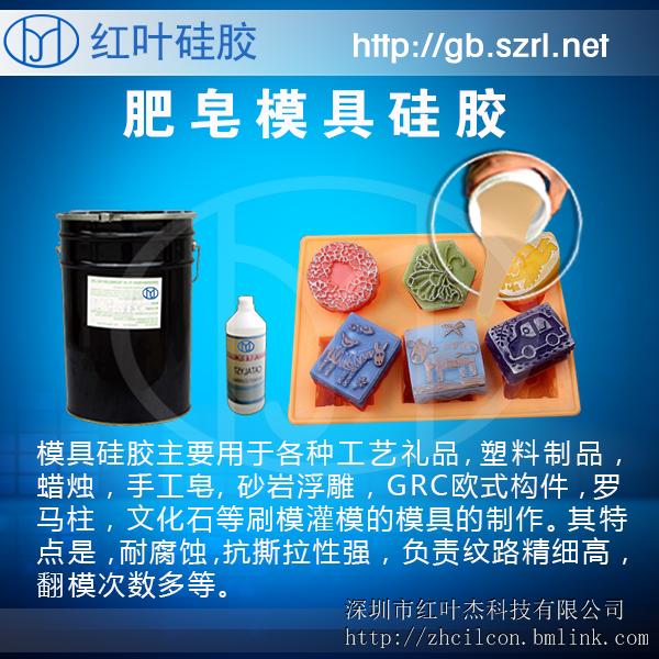 供应复模液体硅胶模具硅胶