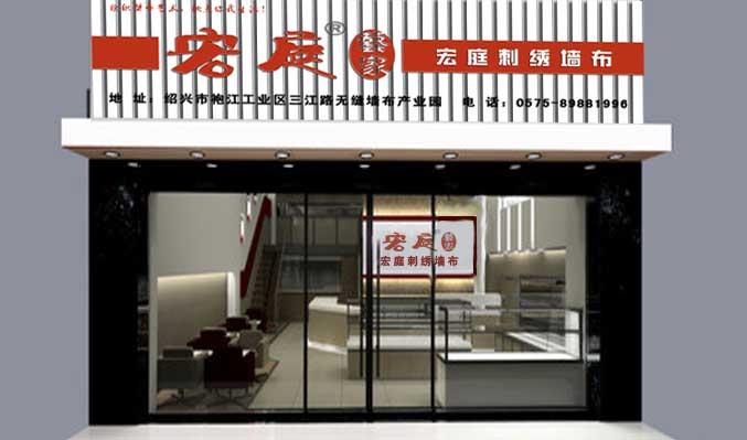 "-1){this.style.display=none;}"" /> 绍兴索沃纺织品有限公司(www.rzbyc.com)为专业的室内装饰建材软装布艺产品生产厂家,立足于中国轻纺之都柯桥,绍兴墙布企业联合会主席单位。索沃纺织下设""宏庭刺绣""与""艺家丽装""两大项目事业部,并称为宏庭艺家,宏庭刺绣墙布倾心缔造精美的无缝壁布产品,宏庭刺绣墙布由内而外传统与时尚的集大成者,传播家居雅尚,让千家万户走进艺术的殿堂,成就中国人居梦想。 宏庭刺绣墙布所采用的定型"