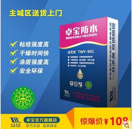 广东防水材料较好品牌厂家
