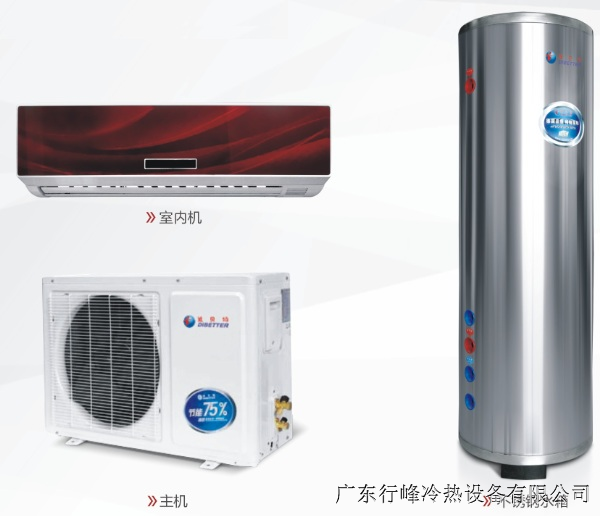 迪贝特DBT-LF-1.5HP多功能空气能空调热水热泵热水器