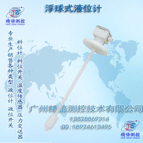 广东耐酸碱干簧管式浮球连续式液位指示器