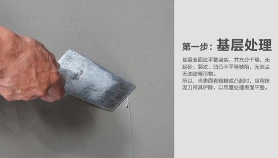 【金太阳】卫生间防水涂料选购技巧及施工步骤(图解)