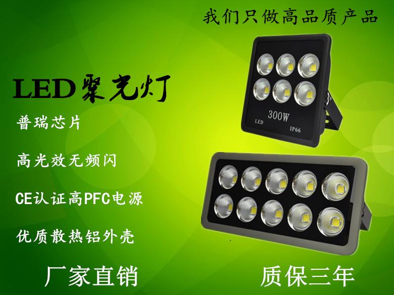 佛山LED大功率投光灯厂家直销批发