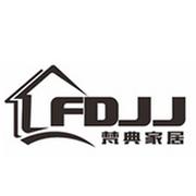 深圳市梵典家居有限公司