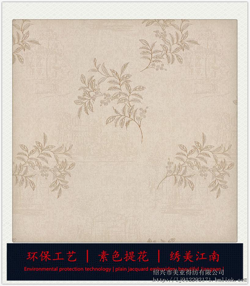 绣江南无缝墙布客厅电视墙布欧式简约风格