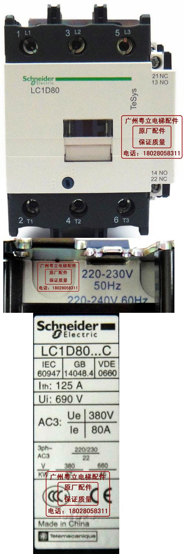 日立电梯配件接触器lc1d80m7c