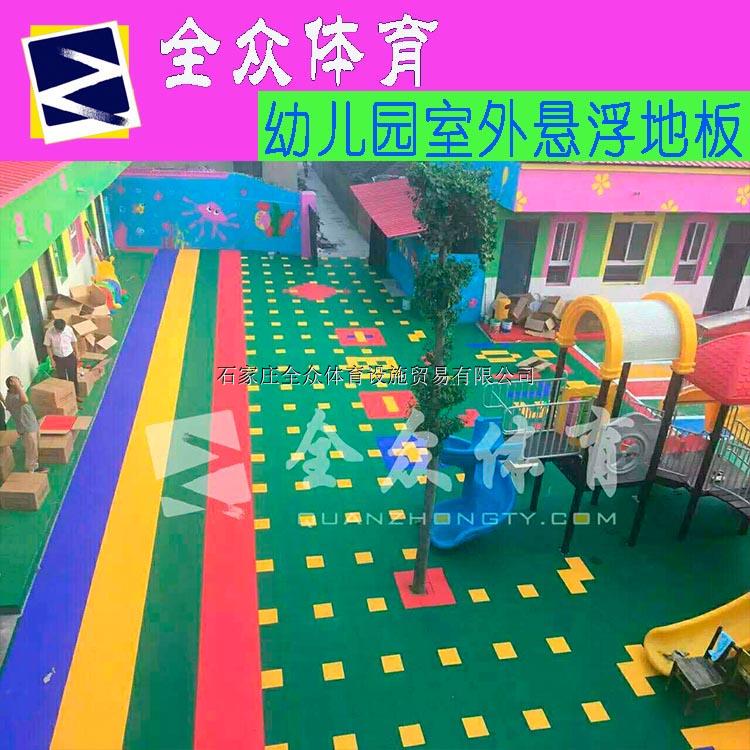 供应幼儿园软质室外耐磨拼装地板1平起批