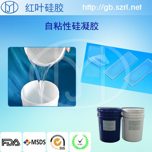 供应奶瓶密封用高透明硅胶