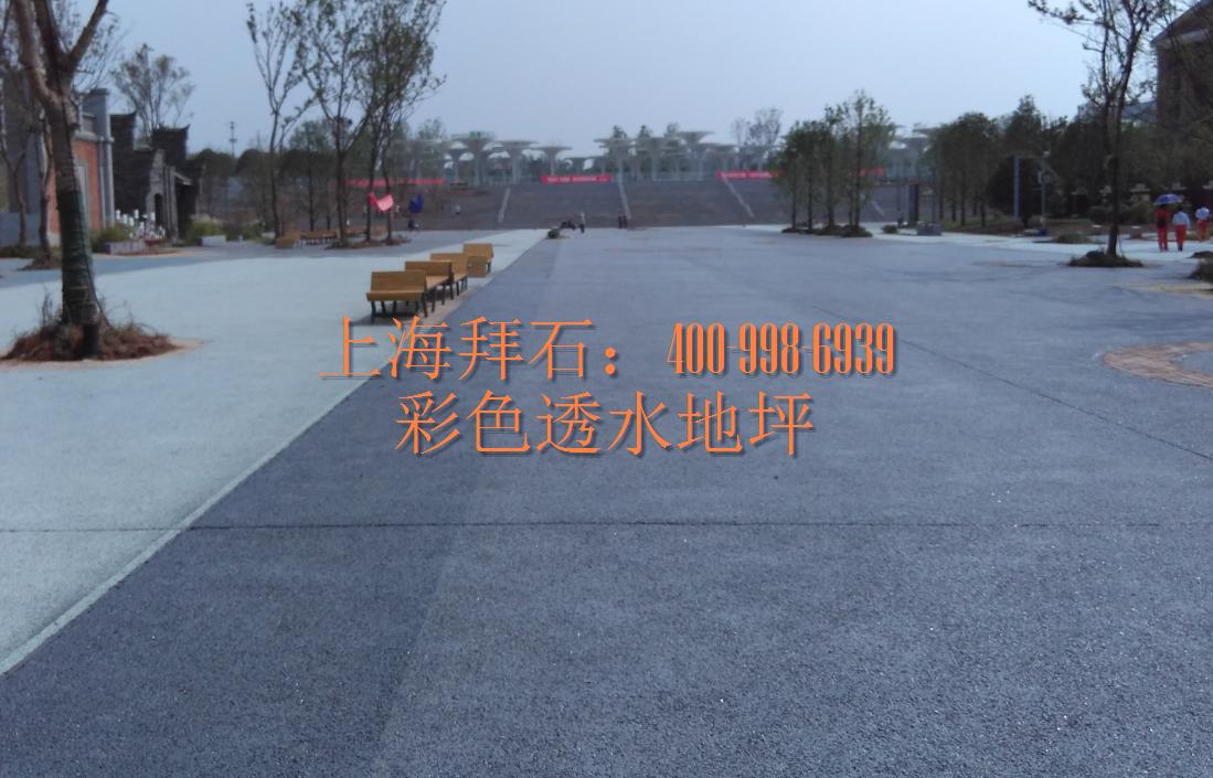 供应浙江生态透水地坪;彩色艺术地坪价格