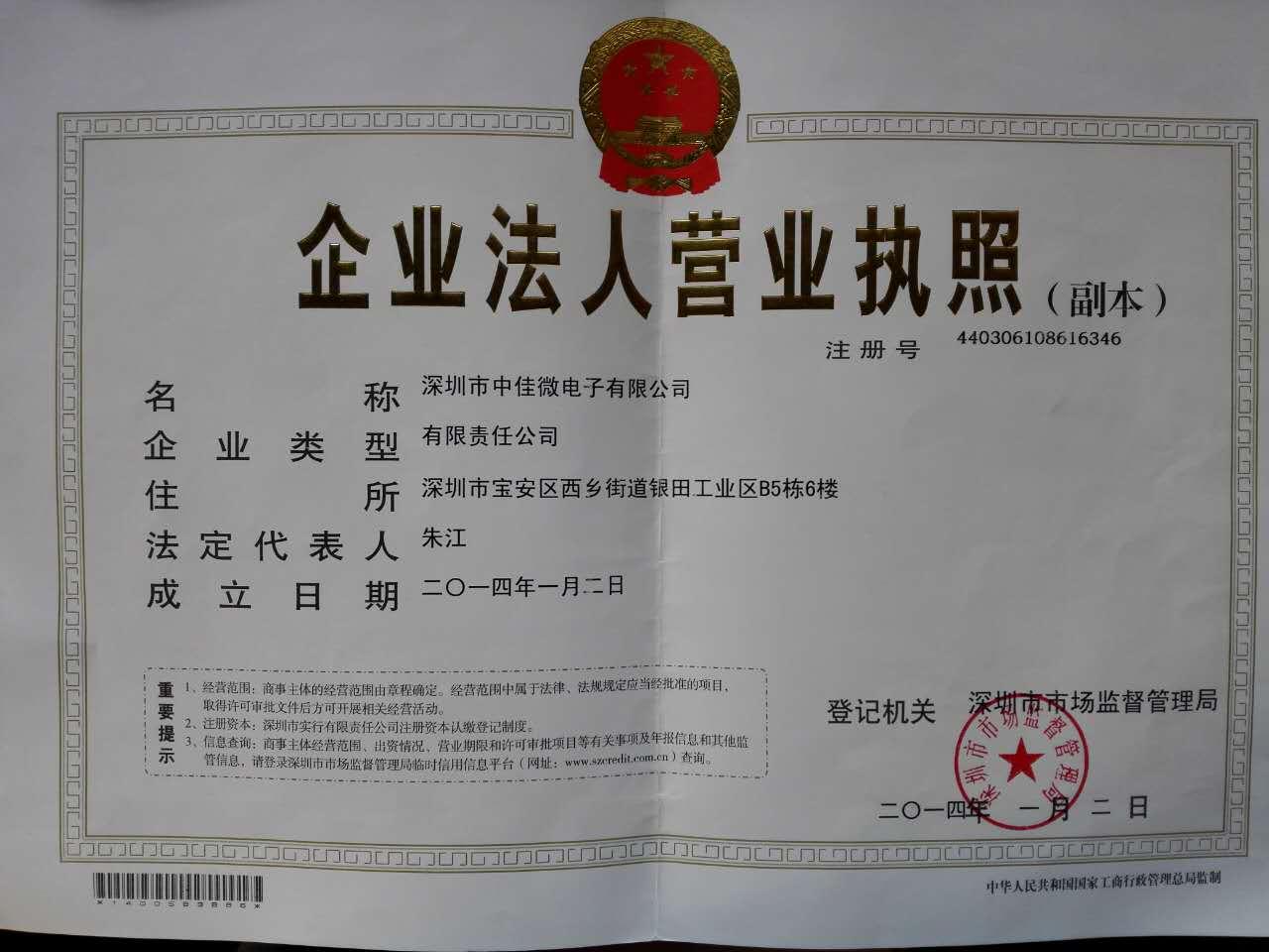 深圳中佳微电子科技有限公司