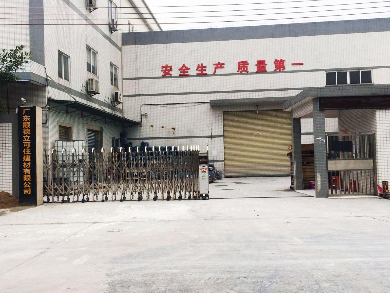 广东顺德立可住建材有限公司