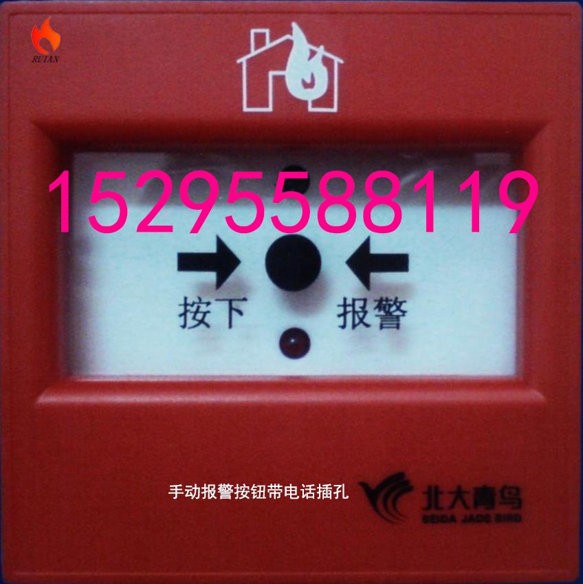 【南京北大青鸟按钮,南京带电话插孔手报按钮】江苏