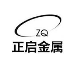 东莞市正启金属制品有限公司