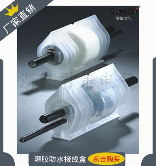 jm8灌胶防水接线盒 jm5路灯地埋电缆接线盒