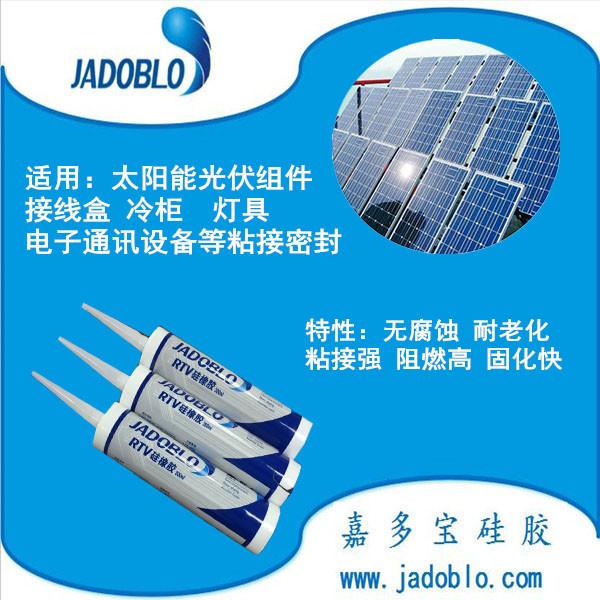 J巩义太阳能光伏密封胶价格光伏组件密封胶