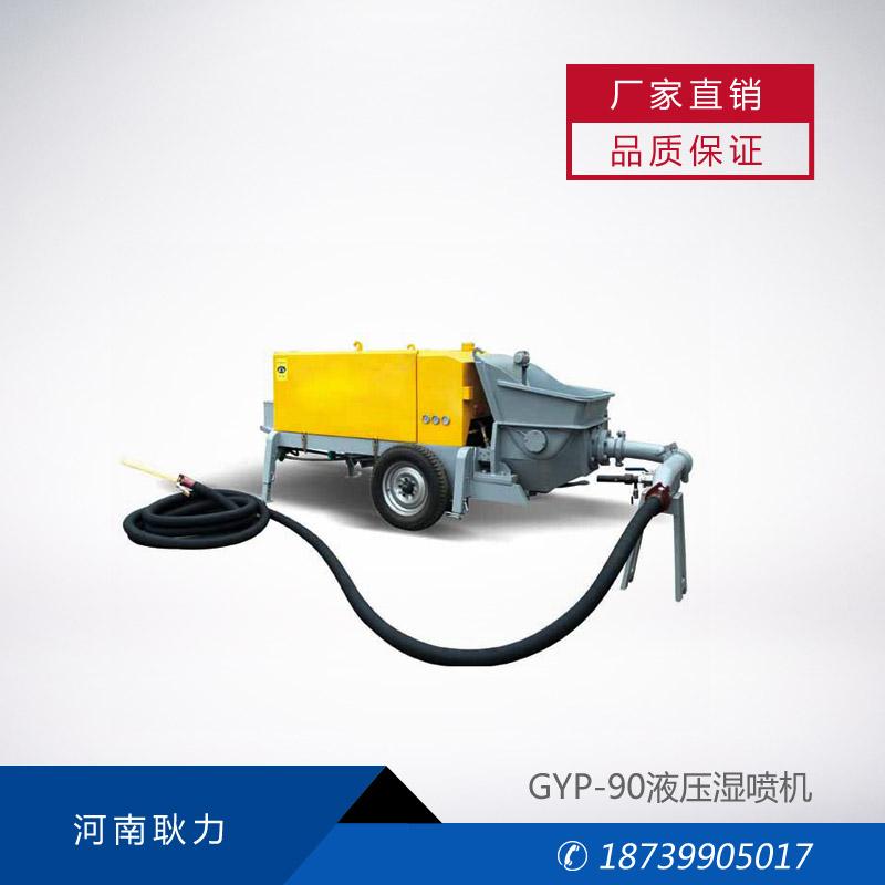 是液压泵送式混凝土湿喷机图片