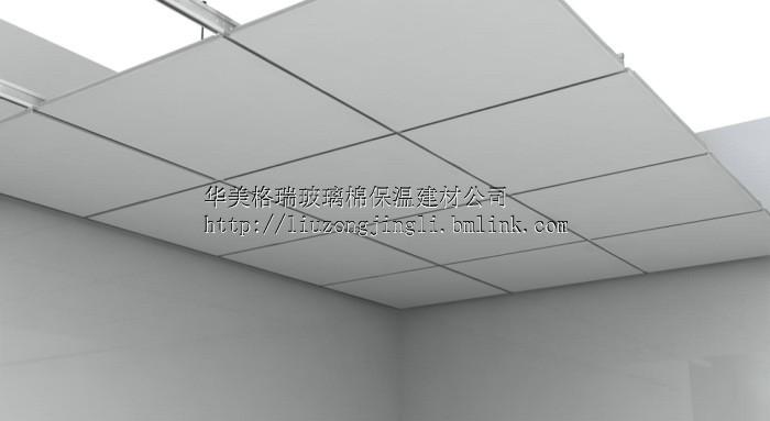 玻璃纤维吸音天花板