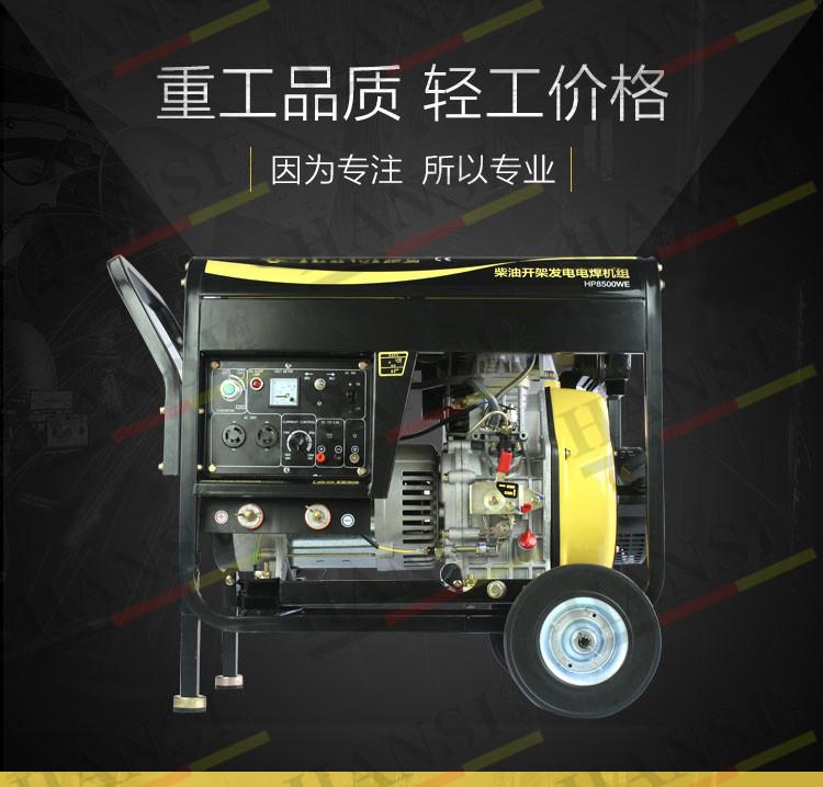 【柴油发电机带电焊机价格