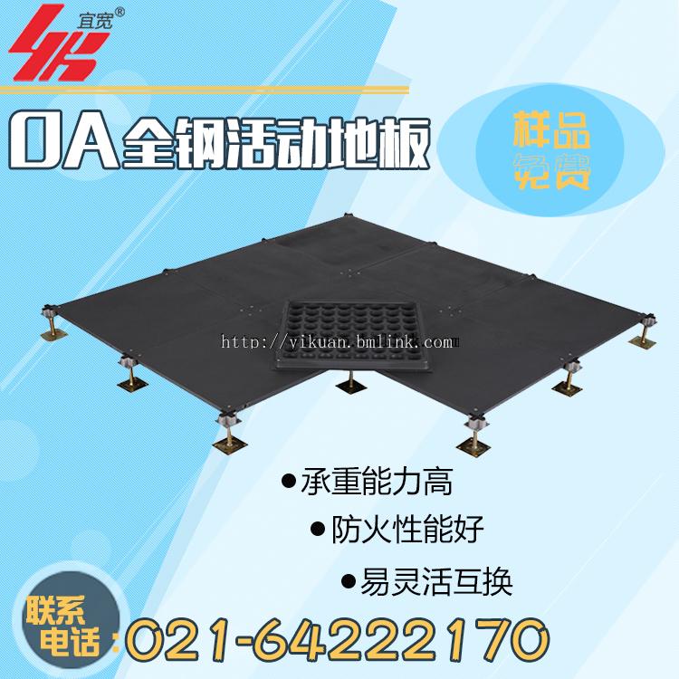 上海宜宽OA智能网络活动地板 OA网络地板批发