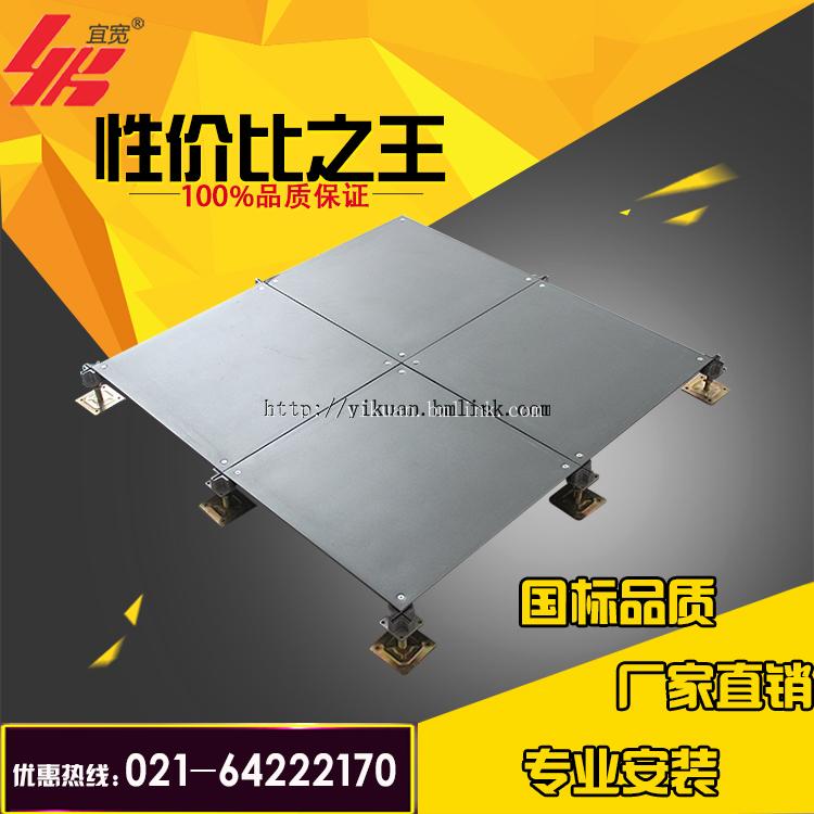 供应宜宽OA智能网络活动地板OA全钢地板