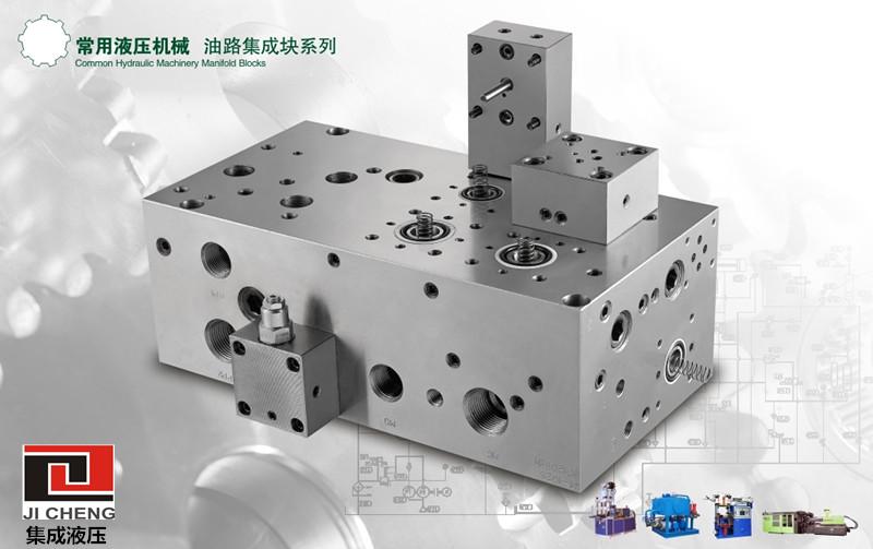 供应集成jicheng油路集成块油路板 液压阀图片