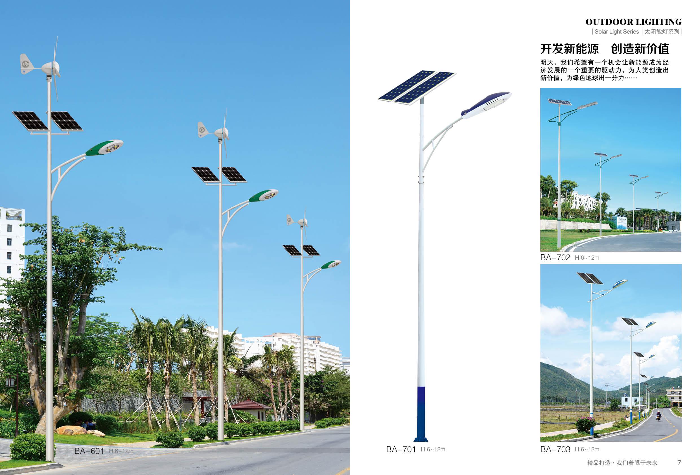 供应 格拉斯分体式太阳能路灯 30w