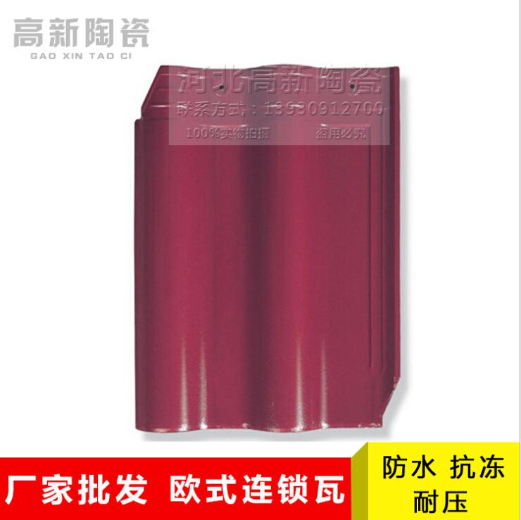 厂家批发优质大红连锁瓦全瓷欧式建筑房顶瓦