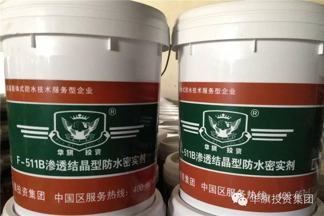 供应刚性防水材料