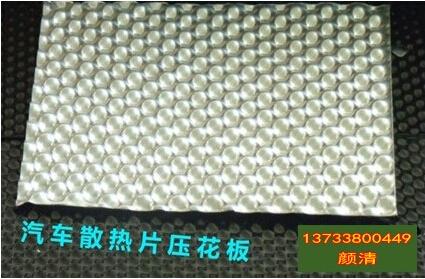 金属材料 金属板材 彩钢 > 加工两面正半圆球花纹板用于汽车散热片