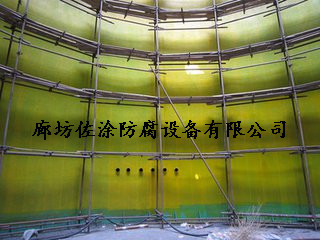 脱硫塔玻璃鳞片防腐验收标准