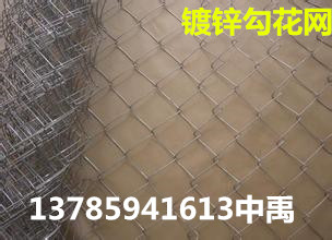 杭州体育场菱形勾花网多少钱-绿色菱形围栏