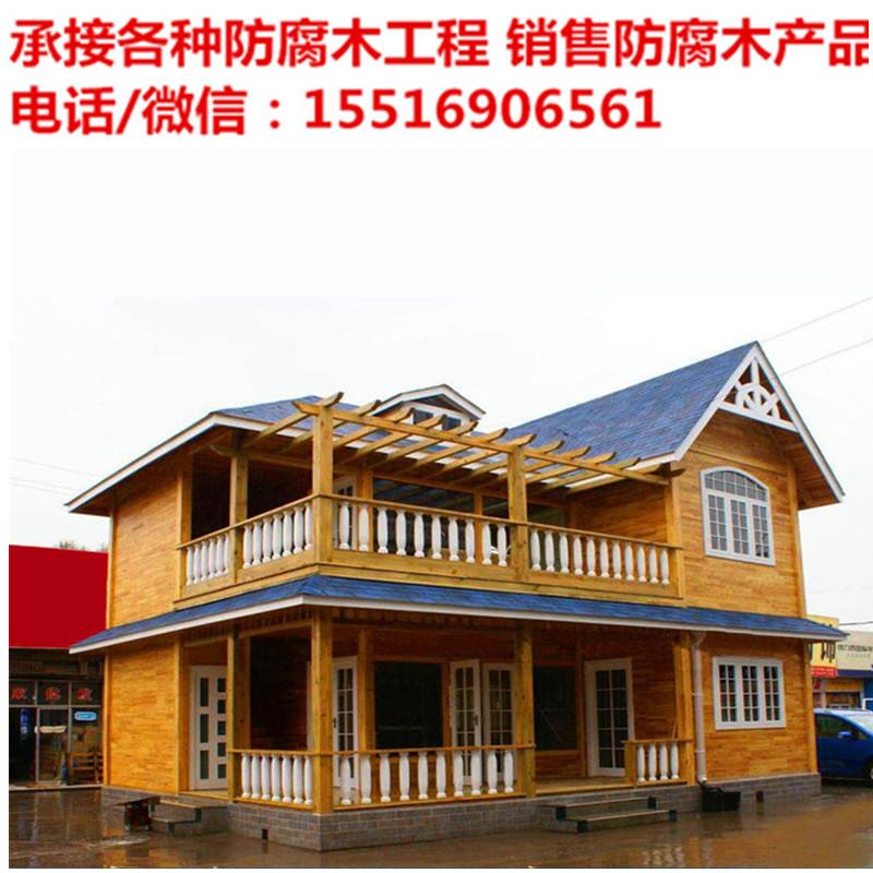 其实现在利用木制作房子,是很多的建筑师都喜欢设计的一种方案,另外大部分的人也都越来越觉得使用木材制作的房子可能更好看,而且也更实用另外一方面,他在很多情况下比用钢筋混泥土做的房子住的更舒服,比如,木制作的房子她有很好的调节温度的作用,而这一点是钢筋混泥土这样的建筑物所不具有的,所以很多人才喜欢这个房子,而河南木屋是很多的,对于河南木屋价格很多人也想知道。