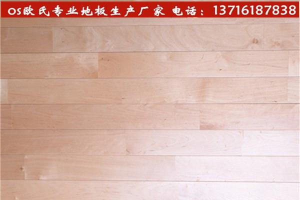 比如篮球运动木地板就不应该色差太严重,如果篮球场的色差过大,就会发
