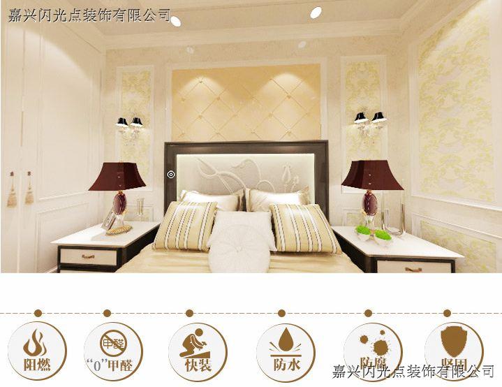 【竹木纤维集成墙面板全屋快装护墙板欧式客厅】品牌
