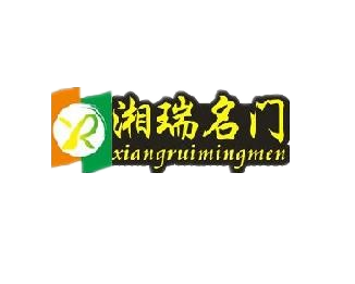 佛山市湘瑞门业有限公司