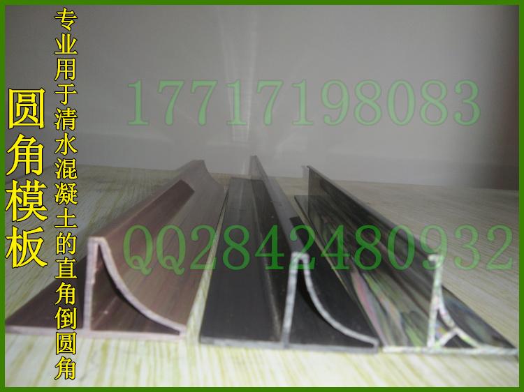 PVC倒圆角线 电力用倒角条 模板用圆弧角条 混凝土倒角线 柱子倒圆角用倒角线 圆弧阳角条】是根据国家电力工程质量检验验收标准设计研发,采用优质PVC原料代替传统木材线条,PVC材料生产的线条表面光亮,圆弧角度精准,便于拆模,可重复利用,【聪友圆弧倒角线条 PVC倒圆角线 电力用倒角条 模板用圆弧角条 混凝土倒角线 柱子倒圆角用倒角线 圆弧阳角条】畅销全国各大电厂,变电站。 四.