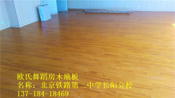舞蹈房木地板--北京铁路第二中学长阳分校成功案例