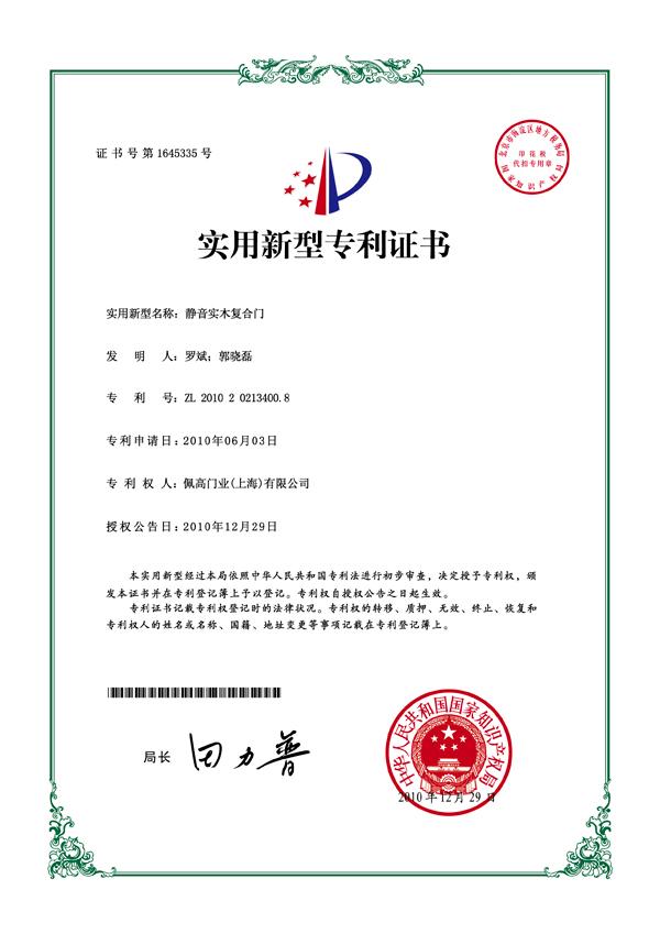 静音专利证书