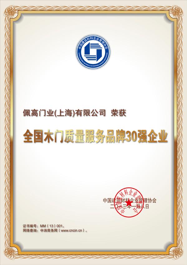 全国木门质量服务品牌30强企业