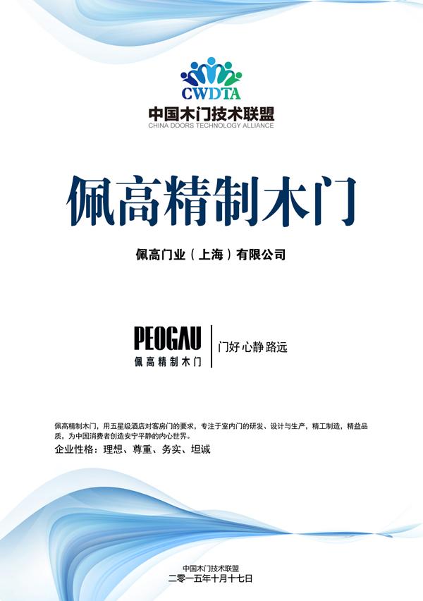 中国技术联盟认证