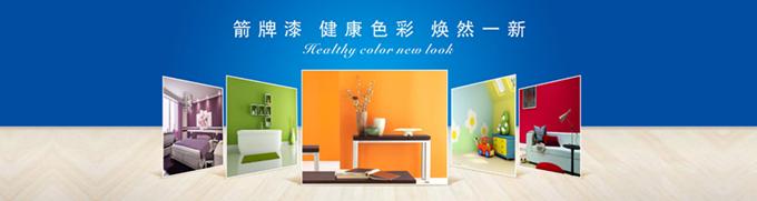 箭牌水性木器白漆 美国箭牌水性家具涂料加盟