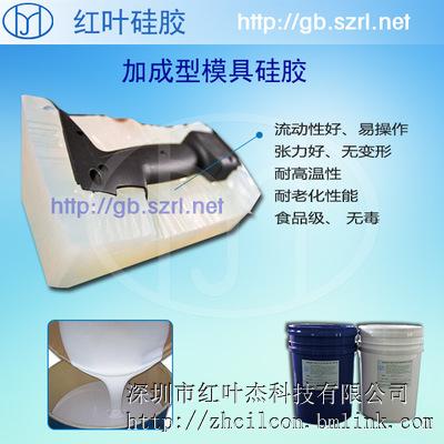 供应耐高温保护硅胶