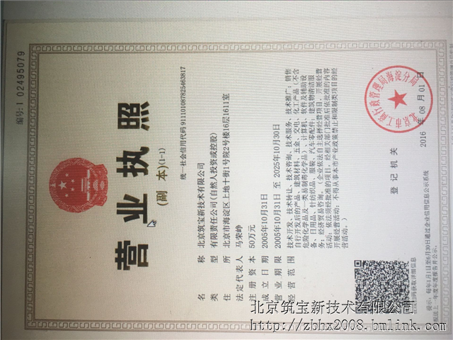 北京筑宝新技术有限公司