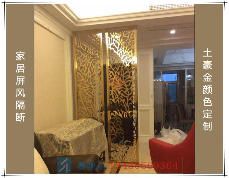 不同款式的树纹隔断屏风--家居专用 屏风隔断在中国是十分流行的一种装修方式,运用各种不同款式的屏风,能给住处带来一抹文化韵味。当然,随着时代的变化,屏风的形式和总类也是更加丰富。 镂空镜面不锈钢花纹制品材料